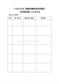 广西地方标准《富硒甘薯栽培技术规程》(征求意见稿)征求意见表