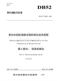 贵州水稻机插秧全程机械化技术规程 第6部分:收获机械化