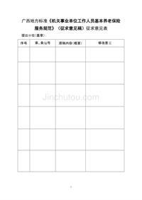广西地方标准《机关事业单位工作人员基本养老保险服务规范》(征求意见稿) 征求意见表