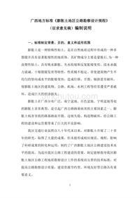 广西地方标准《膨胀土地区公路勘察设计规程》(征求意见稿) 编制说明