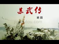 11.05.11高一语文《苏武传1》(课件)