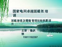 11月2-3国家电网优秀班组长培训.ppt(讲义课件)