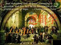 逻辑学课件(完整)