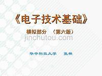 康华光-电子技术基础(第六版)模拟部分ch08