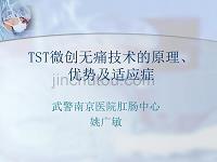 tst微创无痛技术的原理、优势及适应症