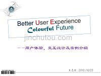 【2017年整理】用户体验与交互设计及案例介绍