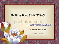 《我的叔叔于勒》 免费下载 ppt课件 人教版 新课标 初中语文 九年级上