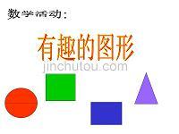 免费2013幼儿园小班数学课件PPT_认识形状