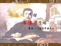 人教版九年级上第四单元《中国人失掉自信力了吗》精品课件5
