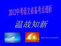 2012年中考语文必备考点透析温故知新1