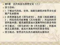 人教版九年级历史上第9课学案 (2)
