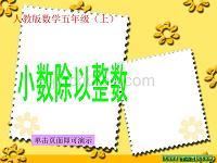 小学数学五年级(上)ppt小数除以整数