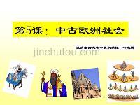 人教版九上第5课《中古欧洲社会》