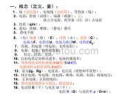 演示文稿2012(2)