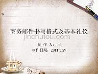 商务邮件书写格式及基本礼仪