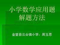 小学数学应用题解题方法(PPT)(金堂县云合镇小学周玉思)