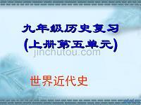 人教版九年级历史上册第五单元复习课件 (2)