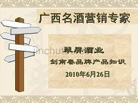 2010年新员工剑南春产品知识培训20100626