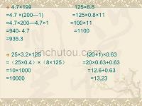 小学数学五年级上册小数乘法简算口算练习