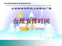 小学数学四年级上册数学广角_《沏茶》课件