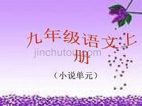 人教版九年级上册第三单元复习 (2)