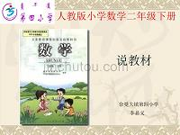 人教版二年数学 下册知识树 李显义 (1)