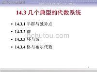 清华离散数学(第2版):14.3.1-2
