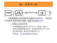 核 电 子 学 方 法 - 中国科学技术大学