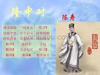 PPS课件人教版初中语文九年级语文上《隆中对》课件2
