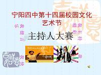 2012宁阳四中主持人大赛幻灯片