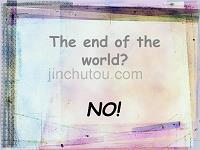 世界末日不会来临