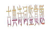 古代诗歌鉴赏答题模式指导-炼字03
