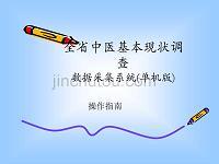 全省中医基本现状调查数据采集系统(单机版)