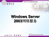 windowsserver2003教程配置DHCP服务器