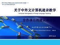 关于中外文速录技术教学培训