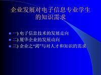 [中国PPT模板网]企业发展对电子信息专业学生的知识需求