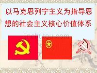 以马克思主义为指导_践行社会主义核心价值体系2