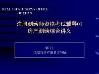 注册测绘师房产测量01综合讲义_解江N