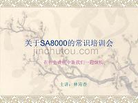 关于SA8000的常识培训