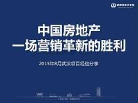 万达武汉CCD99°空间创新营销案例分享41页