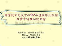 国际教育交流中心97年度国际化相关经费申请补助说明会
