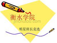 衡水学院美术系09广告4班 方丹