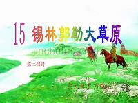 第15课《锡林郭勒大草原》课件