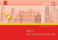 安永2005 中央企业全面风险管理培训