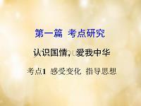 安徽省太和县北城中心校2016届中考政治专题讲解考点1感受变化指导思想课件新人教版