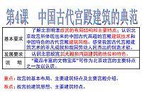 选修六专题五45明清故宫和颐和园