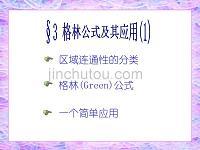 高等数学复习课件ch10-31