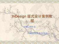 印刷排版软件InDesign设计教案(第5章)