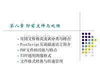印刷技术课件印前文件与处理