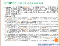 Internet(互联网)与病毒基础知识